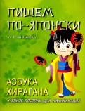 Л.В. Шишова: Пишем пояпонски. Азбука хирагана. Учебное пособие для начинающих