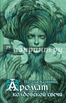 Купить Наталья Калинина: Аромат колдовской свечи ISBN: 978-5-699-90838-7