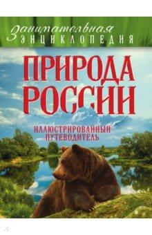 Природа России. Иллюстрированный путеводитель - Куклис, Шевцов