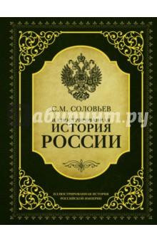 Иллюстрированная история России - Сергей Соловьев
