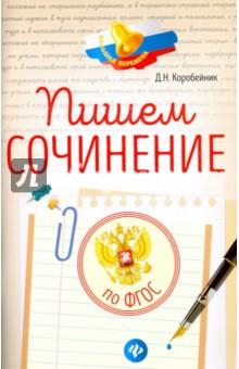 Купить Дарья Коробейник: Пишем сочинение: по ФГОС