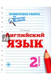 Купить Елена Панченко: Английский язык. 2 класс. ФГОС ISBN: 978-5-222-28185-7
