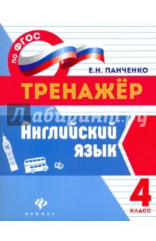 Купить Елена Панченко: Английский язык. 4 класс. ФГОС ISBN: 978-5-222-28078-2