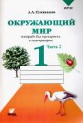 Андрей Плешаков: Окружающий мир. 1 класс. Тетрадь для тренировки и самопроверки.  В 2х частях. Часть 2. ФГОС