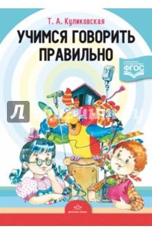 Купить Татьяна Куликовская: Учимся говорить правильно. ФГОС ISBN: 9785906852229