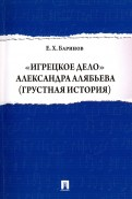 Евгений Баринов: