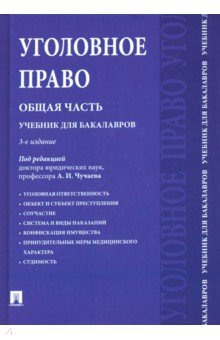 Уголовное право. Общая часть. Учебник для бакалавров - Есаков, Грачева, Корнеева