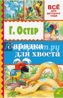Купить Григорий Остер: Зарядка для хвоста ISBN: 978-5-17-099840-1