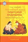 Нида Доктор: Настольная книга тибетской медицины