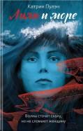 Катрин Пулэн: Лили и море