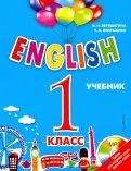 Верещагина, Притыкина: ENGLISH. 1 класс. Учебник (+CD)