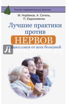 Купить С. Кузина: Лучшие практики против нервов. Избавляемся от всех болезней ISBN: 978-5-17-099371-0