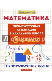 Купить Эмма Матекина: Математика. Промежуточная аттестация в начальной школе. 3 класс ISBN: 978-5-222-27785-0