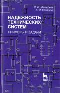 Малафеева, Копейкин: Надежность технических систем. Примеры и задания. Учебное пособие