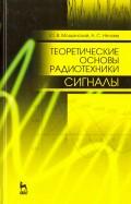 Мощенский, Нечаев: Теоретические основы радиотехн. Сигналы. Учебное пособие