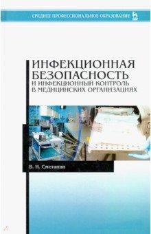 Инфекционная безопасность и инфекционный контроль в медицинских организациях - Виктор Сметанин