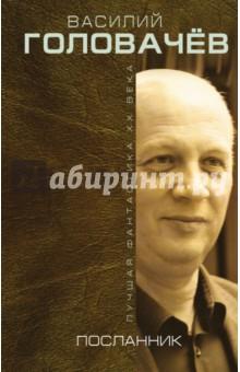 Посланник - Василий Головачев