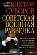 Виктор Суворов: Советская военная разведка. Как работала самая могущественная и самая закрытая развед. организация