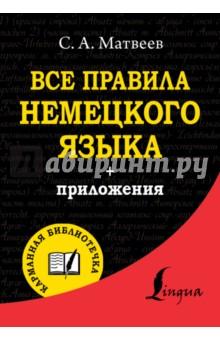 Купить Сергей Матвеев: Все правила немецкого языка ISBN: 978-5-17-098933-1