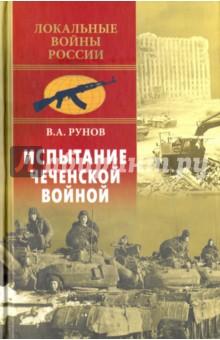 Испытание чеченской войной - Валентин Рунов