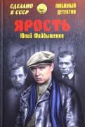 Юлий Файбышенко: Ярость