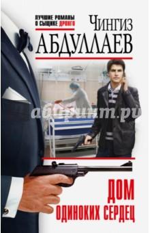 Купить Чингиз Абдуллаев: Дом одиноких сердец ISBN: 978-5-699-91141-7