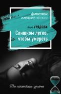 Ирина Градова - Слишком легко, чтобы умереть обложка книги