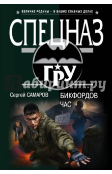 Купить Сергей Самаров: Бикфордов час ISBN: 978-5-699-91117-2