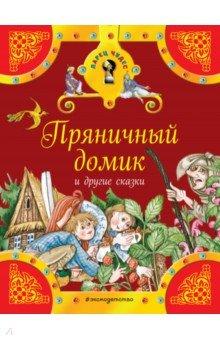 Купить Гримм, Андерсен: Пряничный домик и другие сказки ISBN: 978-5-699-91688-7