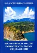 Сагдуллаев, Ковин: Восприятие и анализ разноспектральных изображений. Монография