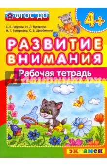 Гаврина, Топоркова, Кутявина: Развитие внимания. ФГОС ДО ISBN: 978-5-377-10810-8  - купить со скидкой