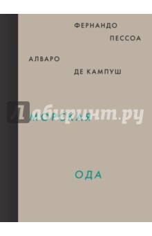 Купить Фернандо Пессоа: Морская ода ISBN: 978-5-91103-304-0