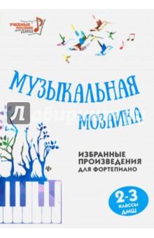 Музыкальная мозаика. 2-3 классы ДМШ. Избранные произведения для фортепиано
