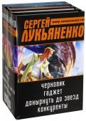 Сергей Лукьяненко: Веер возможностей. Комплект из 4-х книг