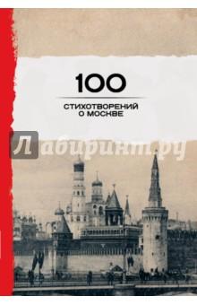 100 стихотворений о Москве - Мандельштам, Окуджава, Брюсов, Ходасевич