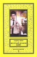 Андрей Левин: Желтый дракон Цзяо