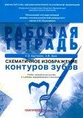 Арутюнов, Даов: Схематичное изображение контуров зубов. Рабочая тетрадь