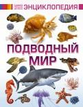 Ликсо, Ригарович: Подводный мир