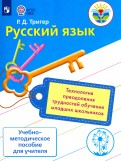 Рашель Тригер: Русский язык. Технология преодоления трудностей обучения младших школьников. ФГОС ОВЗ