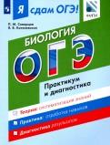Котелевская, Скворцов: ОГЭ. Биология. Практикум и диагностика