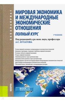 Мировая экономика и международные экономические отношения. Полный курс. Учебник - Булатов, Волков, Габарта
