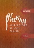 Одесский, Киянская: Русская литература XI-XVIII веков. Учебник