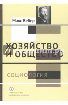 Купить Макс Вебер: Хозяйство и общество. Очерки понимающей социологии. В 4-х томах. Том 1. Социология ISBN: 978-5-7598-1513-6