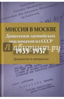 Миссия в Москве. Донесения латвийских дипломатов - Николай Кабанов