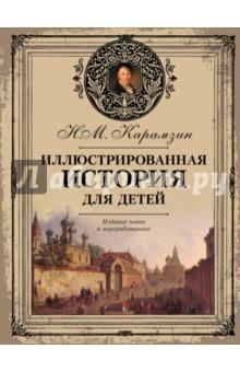 Иллюстрированная история государства Российского для детей