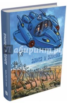 Купить Кир Булычев: Алиса и Алисия ISBN: 978-5-91045-947-6