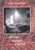 Сергей Фокин: Огонь одной свечи. Стихи, воспоминания, рассказы, эссе