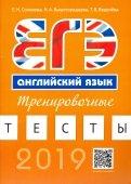 Соловова, Вышегородцева, Веденева: Английский язык. ЕГЭ. Тренировочные тесты (+QRкод для аудиоприложения)