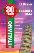 Сергей Матвеев: 30 уроков итальянского языка
