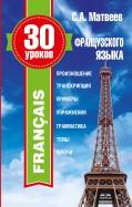 Сергей Матвеев: 30 уроков французского языка